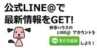 LINE@でプレゼント