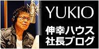 yukioblogページへ
